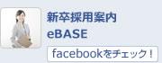 新卒採用案内eBASE facebook