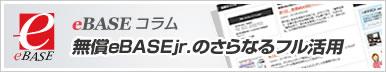 eBASEコラムサイト
