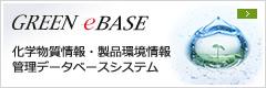 化学物質情報・製品環境情報管理データベースシステム