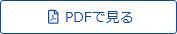 PDF形式で見る