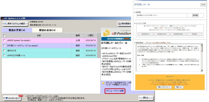eB-Update 利用イメージ
