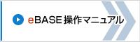 eBASE 操作マニュアル