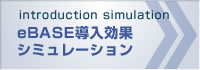 eBASE導入効果シミュレーション