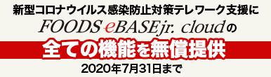 新型コロナウイルス感染防止対策テレワーク支援にFOODSeBASEjr.cloudの全ての機能を無償提供 2020年7月31日まで