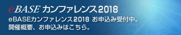 eBASEカンファレンス2018