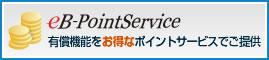 eB-PointServiceサイトへ
